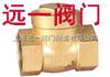 H14W-10T/16T丝口旋启式黄铜止回阀