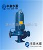 PBG屏蔽单级离心泵