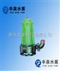 WQX切割式潜水排污泵