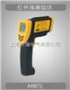 AR872红外测温仪出厂价格