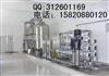 饮料果汁厂生产用纯净水设备