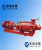 XBD-W卧式多级消防泵
