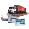 3*8米上海50吨60吨80吨100吨120吨150吨180吨电子地磅