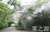 广东韶关自然风景区人造雾景观