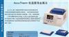 美国Labnet AccuTherm旋涡混合振荡仪I-4002-HCS