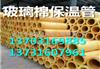 34/630玻璃棉管离心玻璃棉管管道保温棉管壳管套
